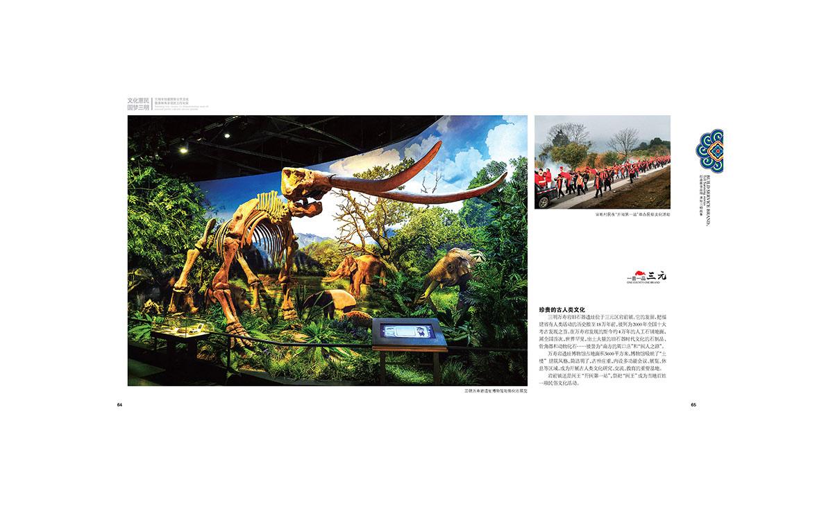 文化惠明画册整理(没加号码)1200宽度_36