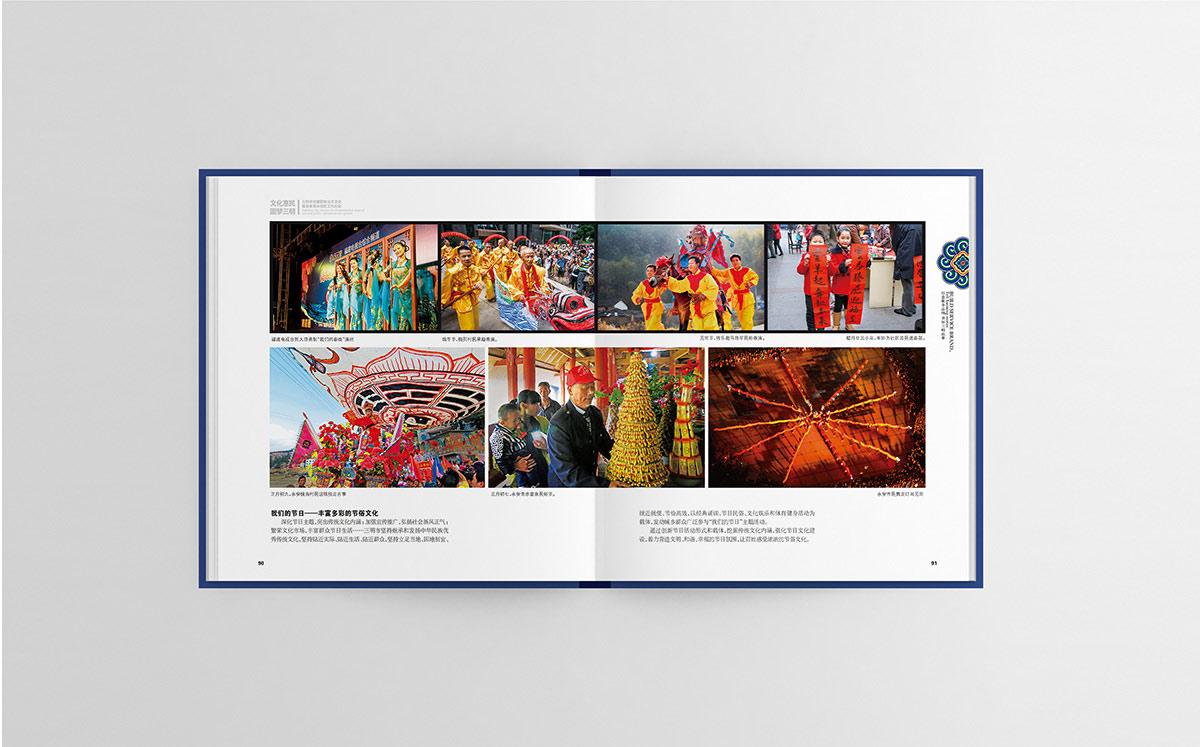 文化惠明画册整理(没加号码)1200宽度_47
