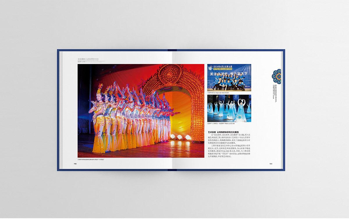 文化惠明画册整理(没加号码)1200宽度_53