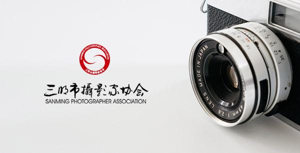 三明市摄影家协会标志