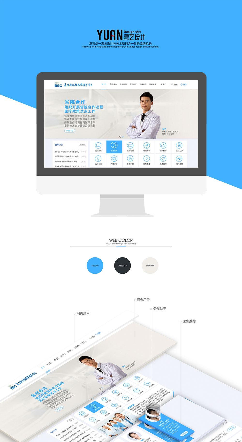 医学服务平台网页设计