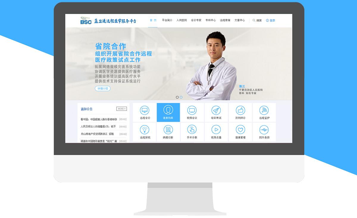 医疗网页效果(有加电话)_02