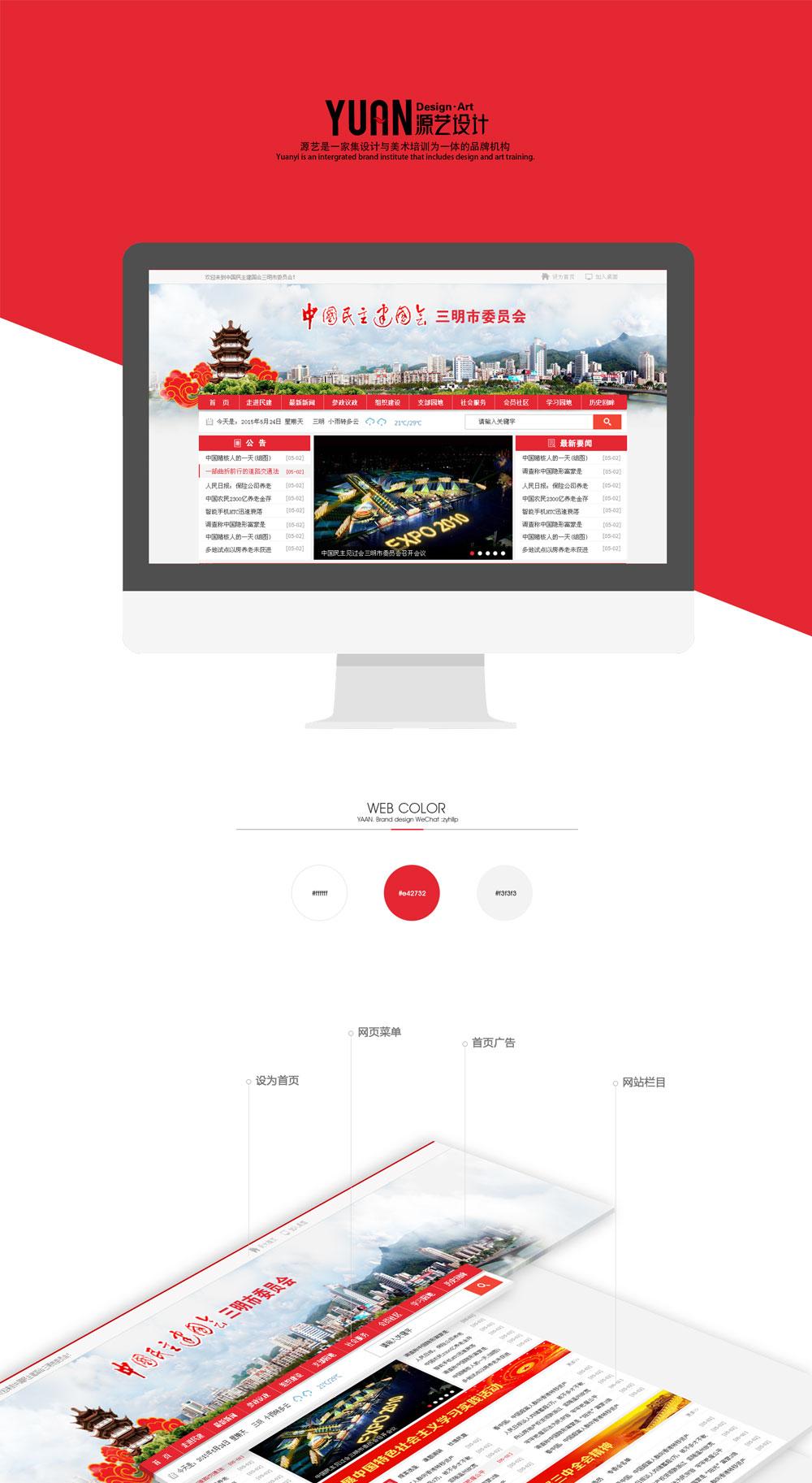 中国民主建国会三明市委员会网页设计