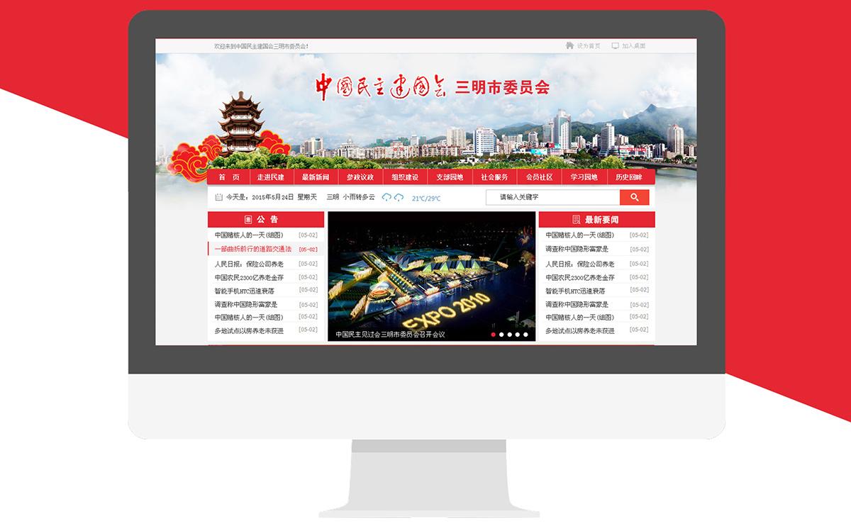 建国会网页效果_02