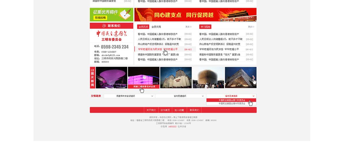 建国会网页效果_09