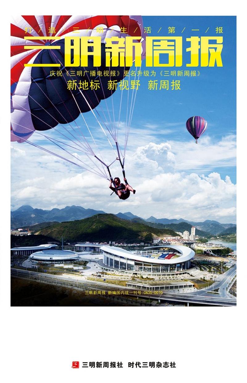 三明新周报形象海报(三)