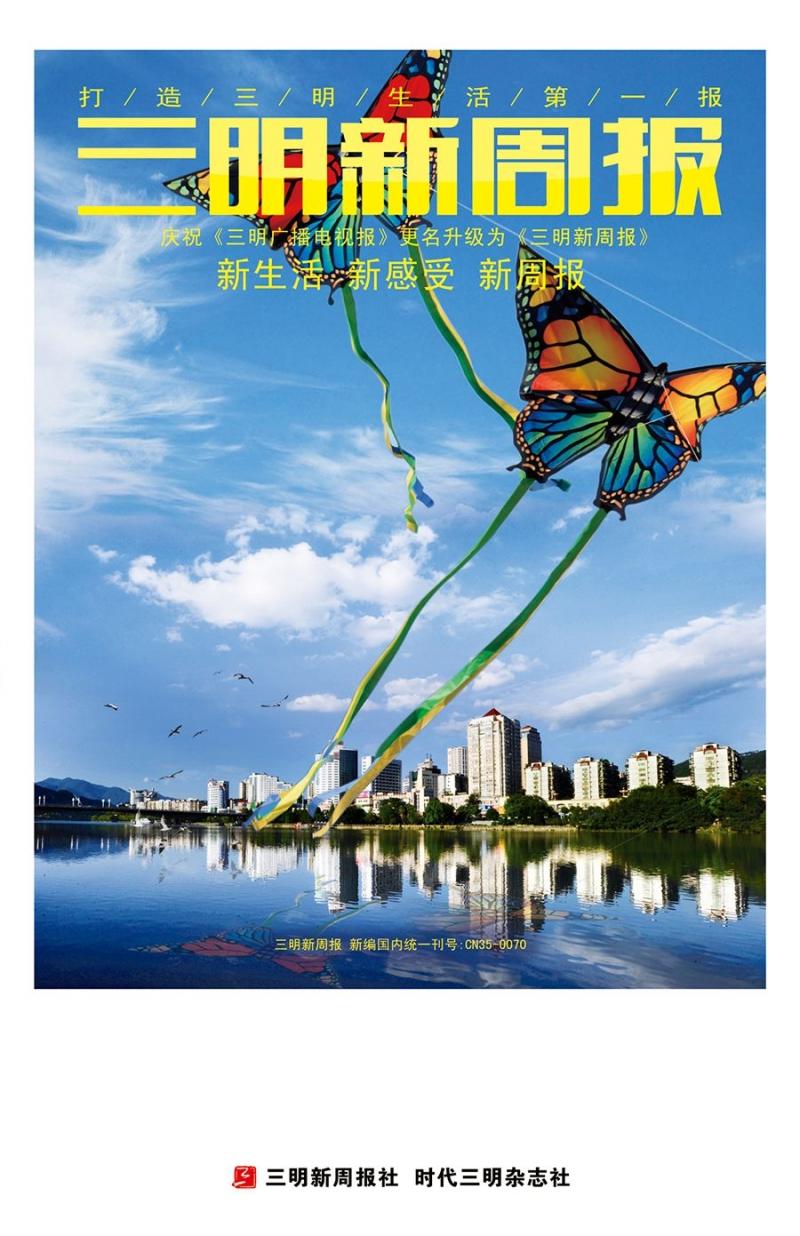 三明新周报形象海报(五)