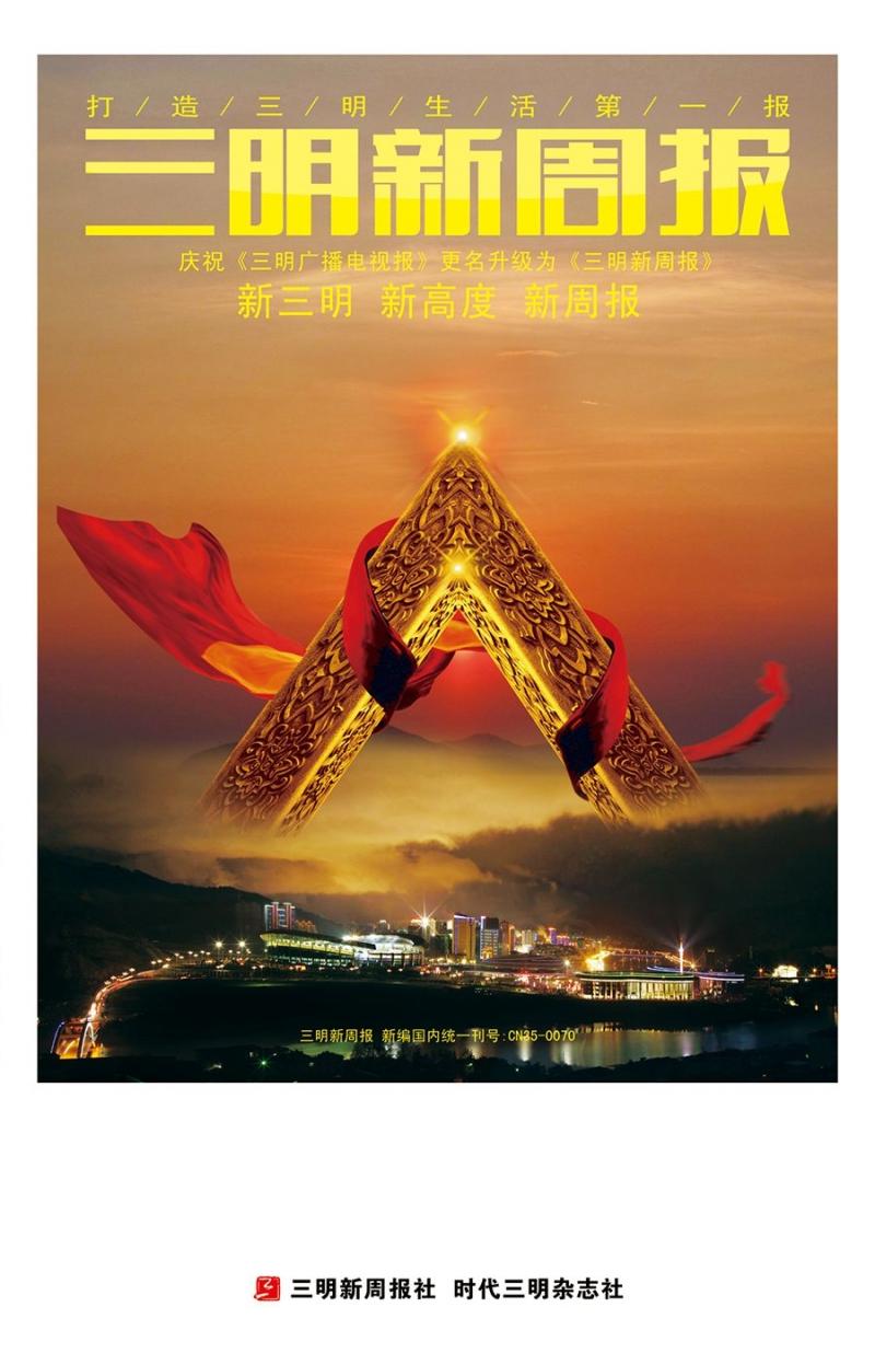 三明新周报形象海报(四)