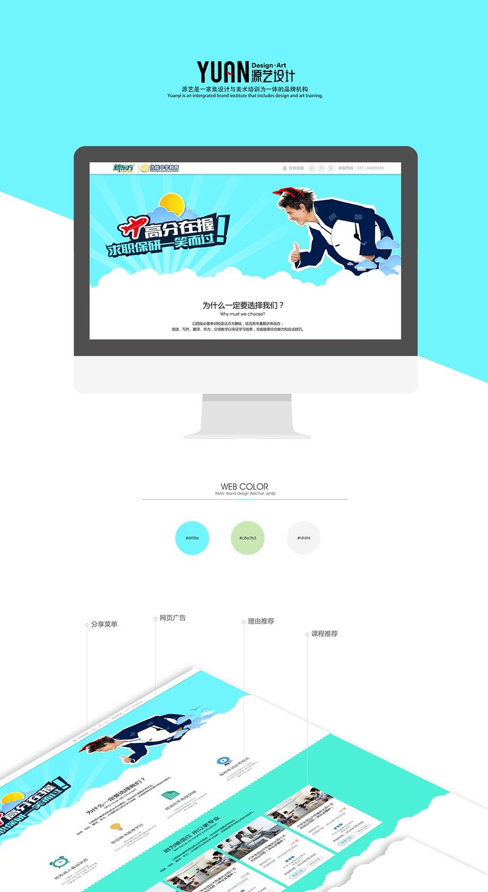 新东方培训的一个专题页面设计