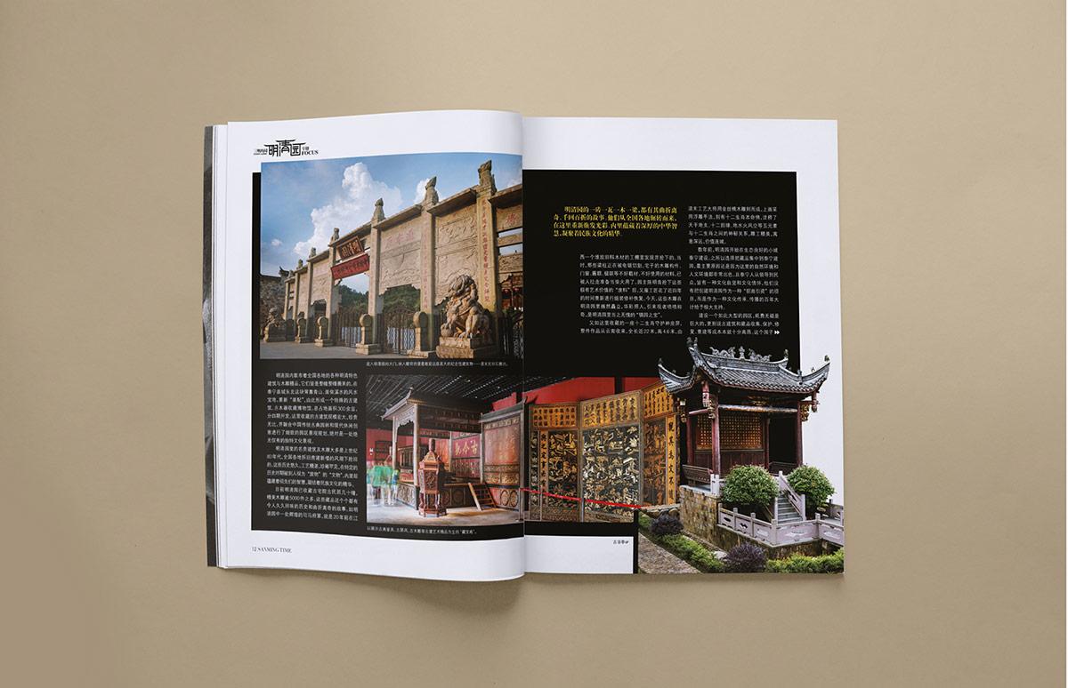 时代三明杂志 (11)