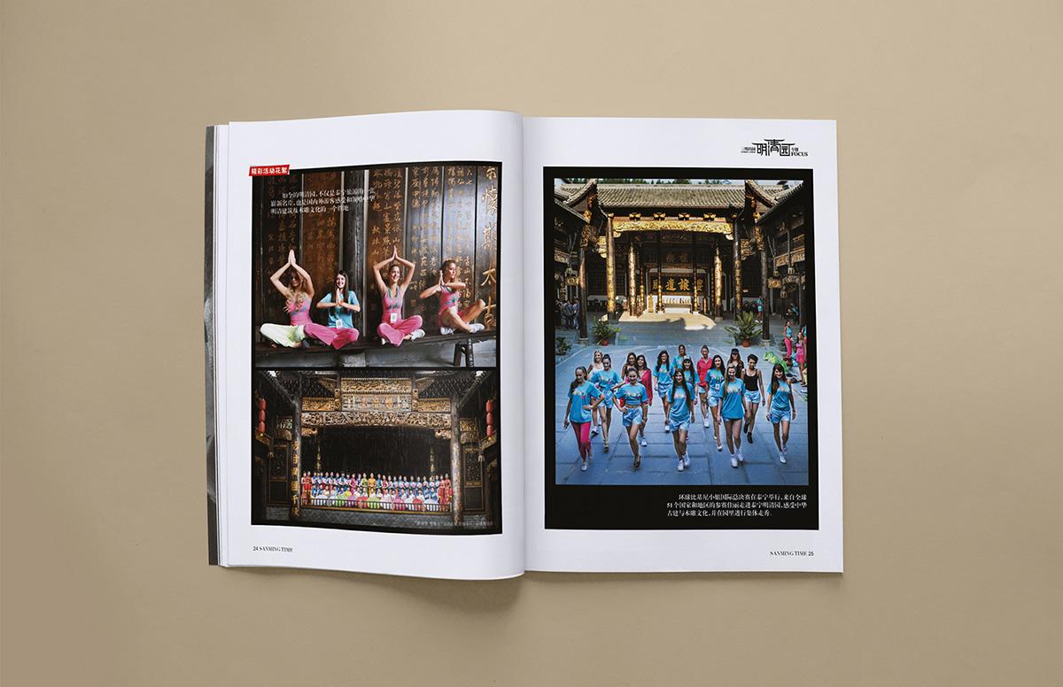 时代三明杂志 (17)