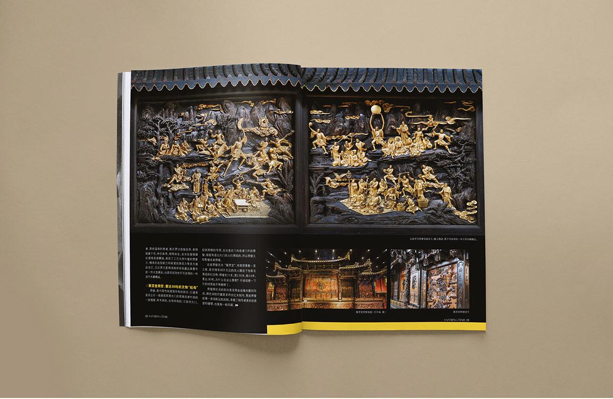 时代三明杂志 (24)