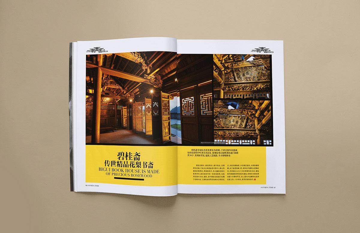 时代三明杂志 (28)