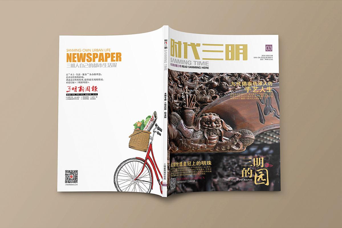 时代三明杂志 (3)