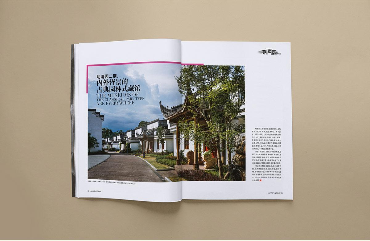 时代三明杂志 (30)