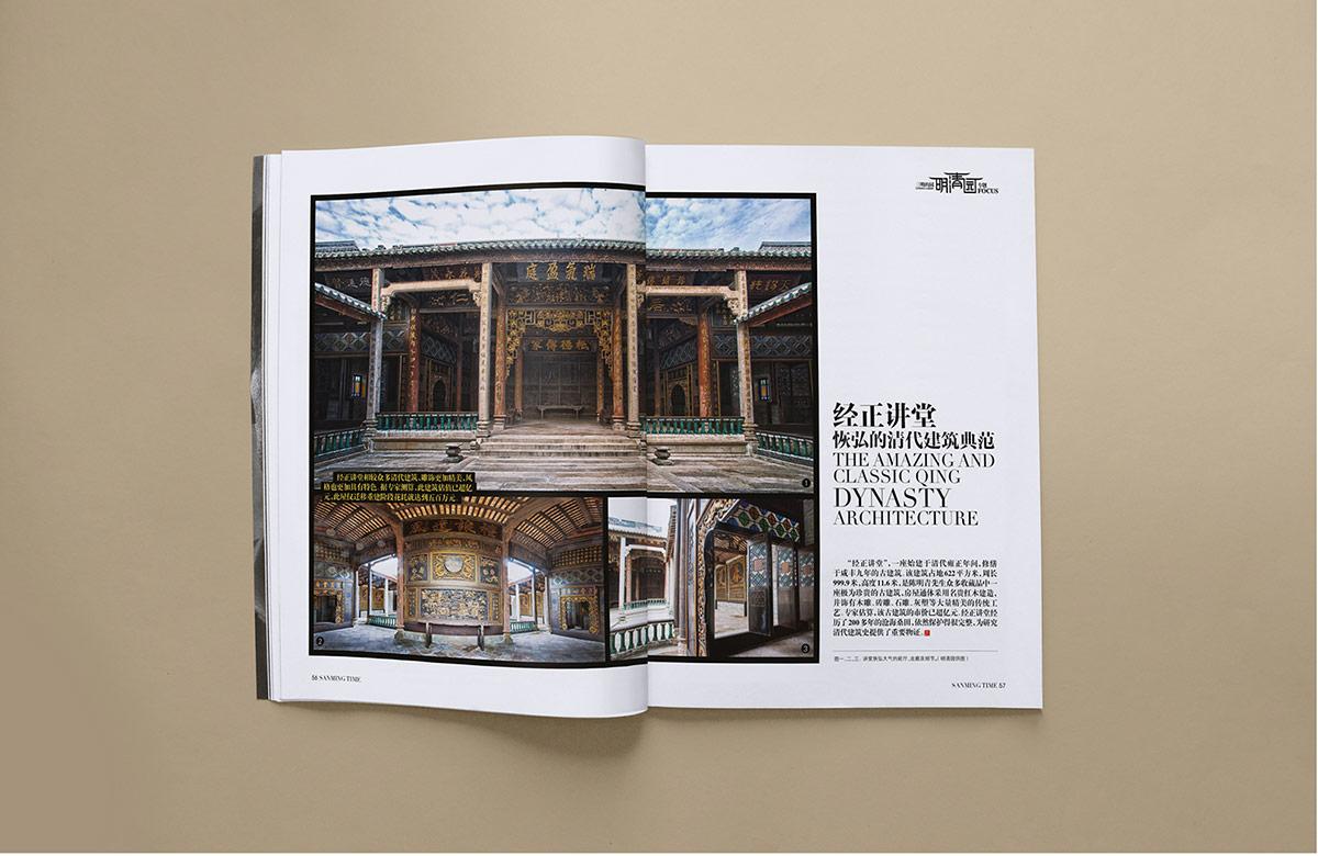 时代三明杂志 (33)