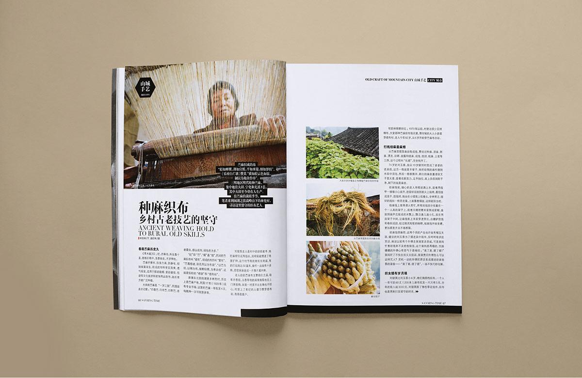 时代三明杂志 (38)
