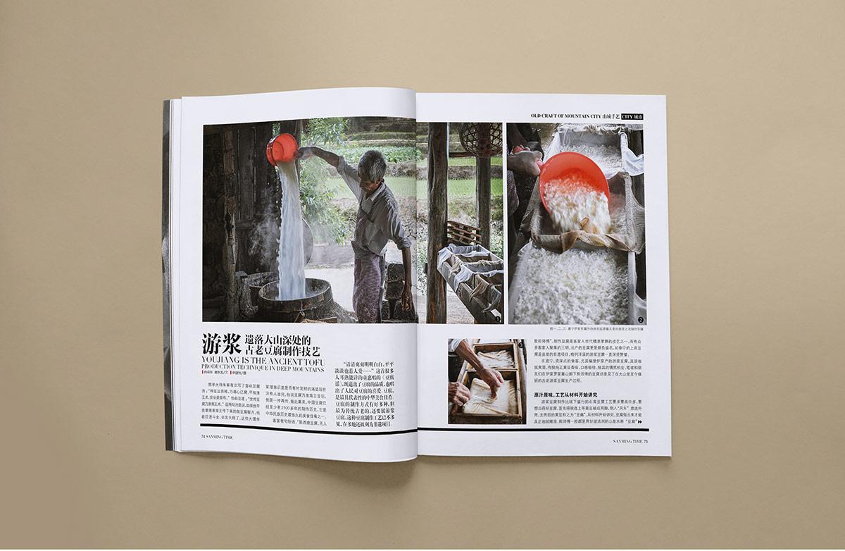 时代三明杂志 (42)