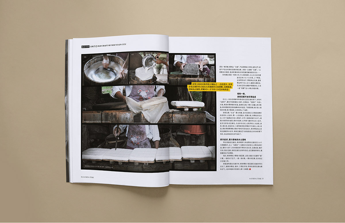 时代三明杂志 (43)