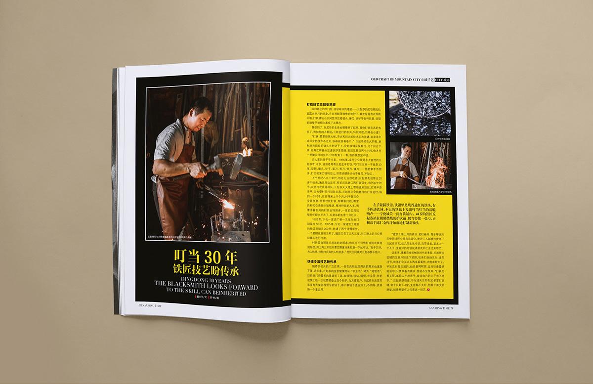 时代三明杂志 (44)
