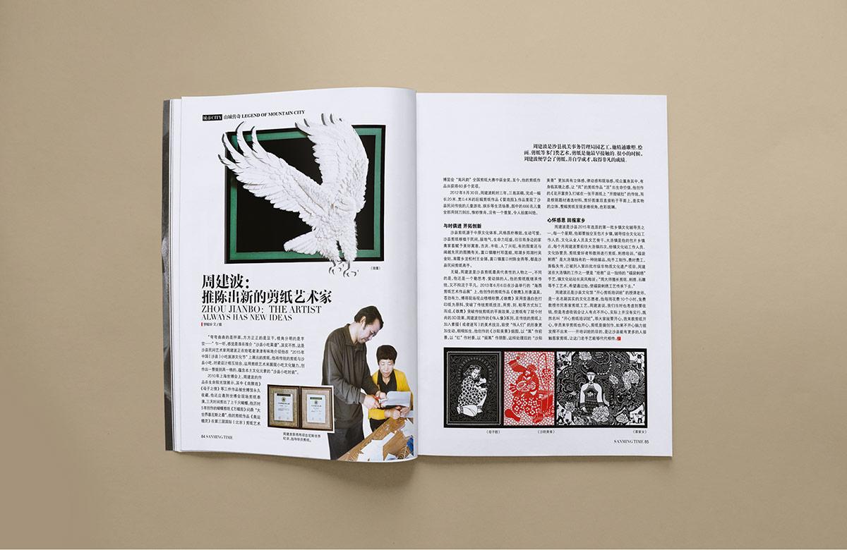 时代三明杂志 (47)
