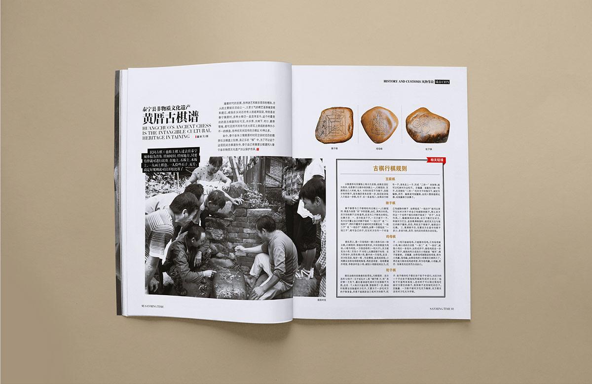时代三明杂志 (50)