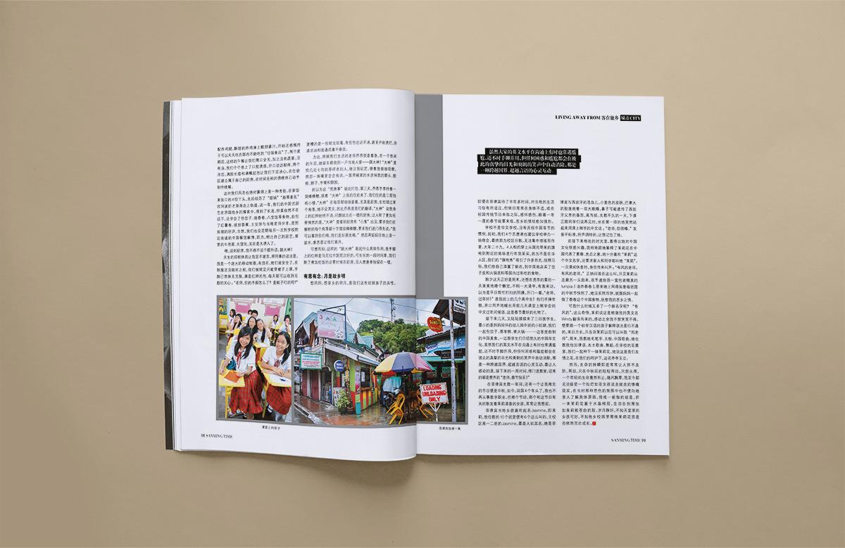 时代三明杂志 (62)