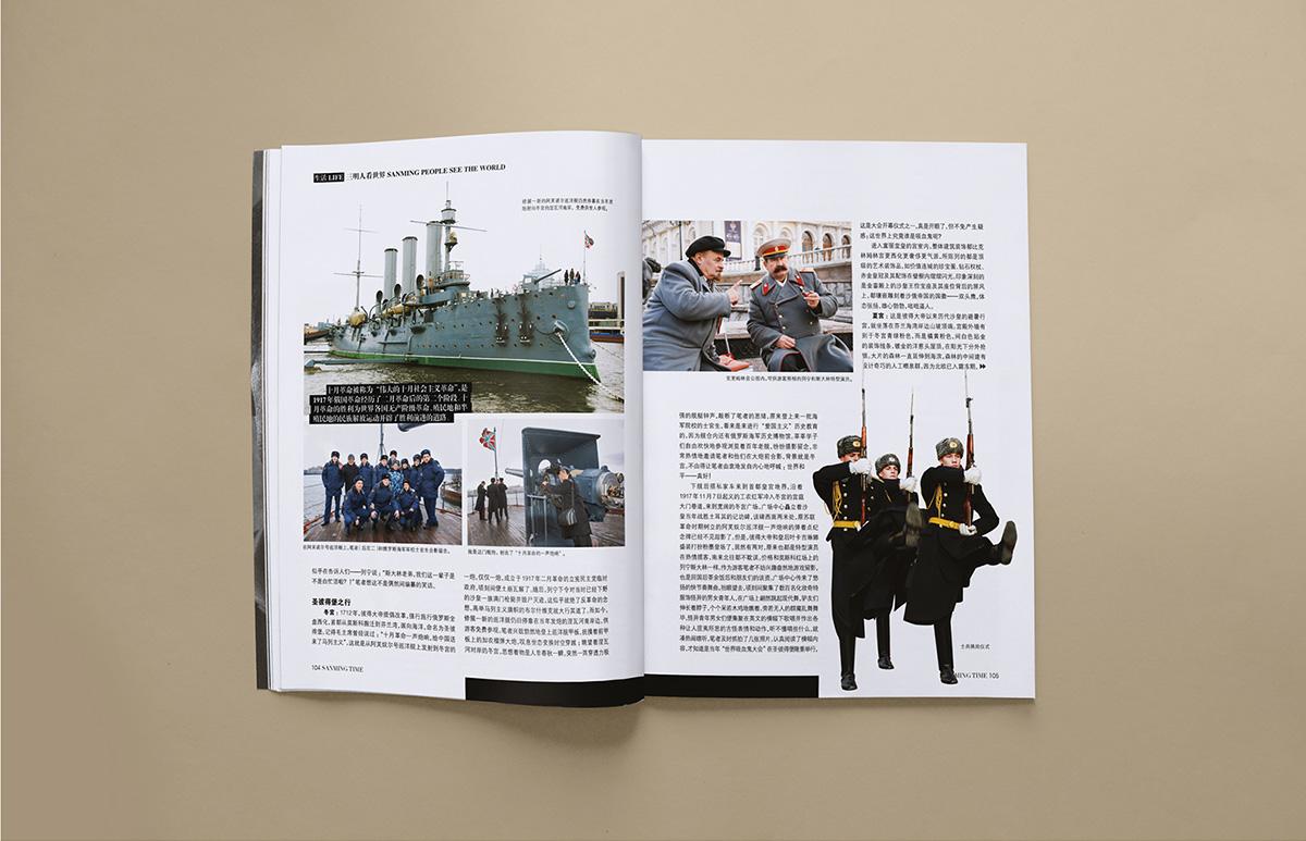 时代三明杂志 (65)