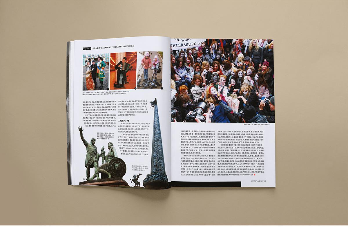 时代三明杂志 (66)