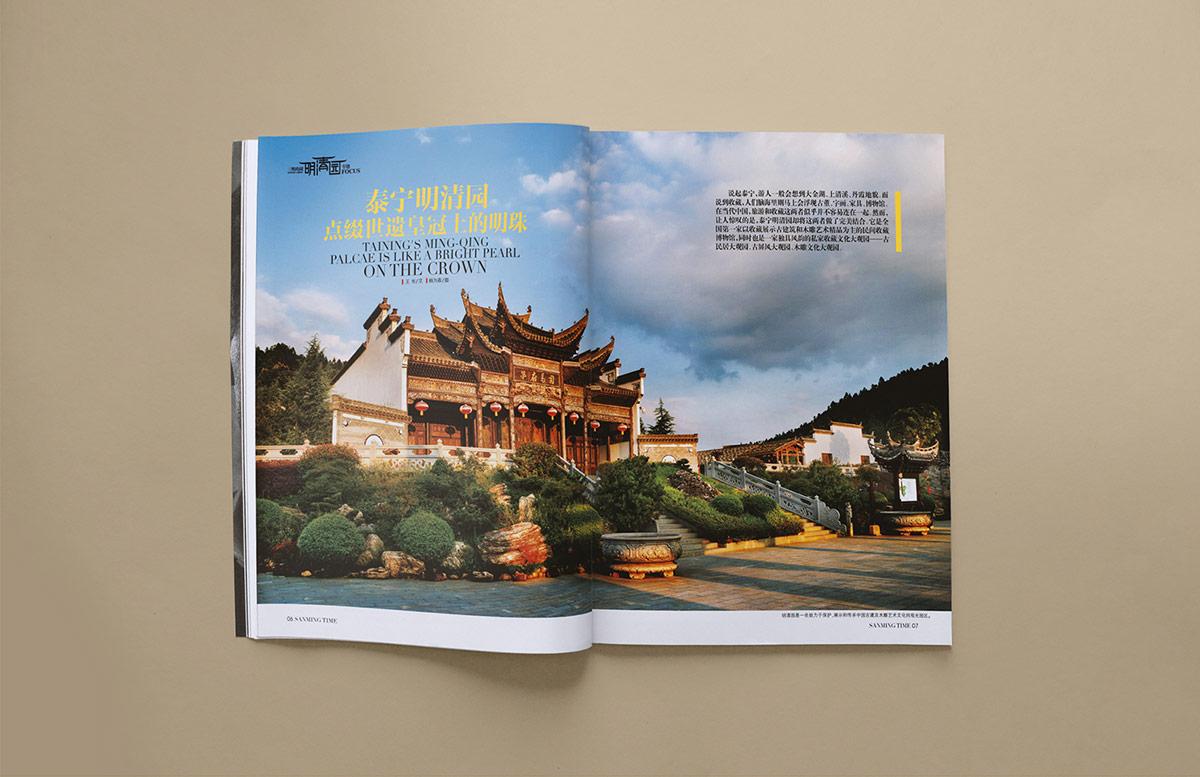 时代三明杂志 (8)