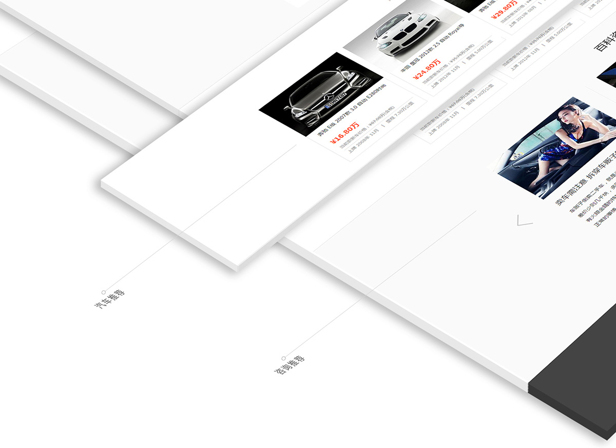 汽车网网页效果(加号码)_04