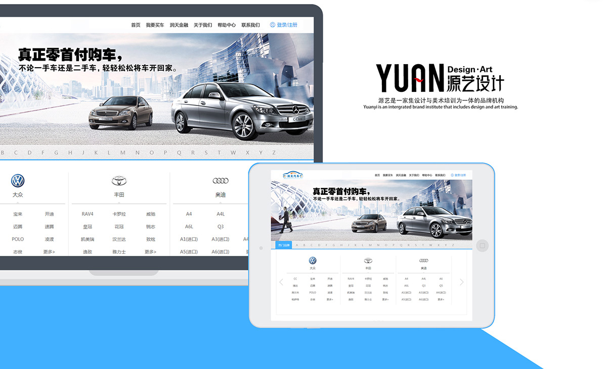 汽车网网页效果(加号码)_05