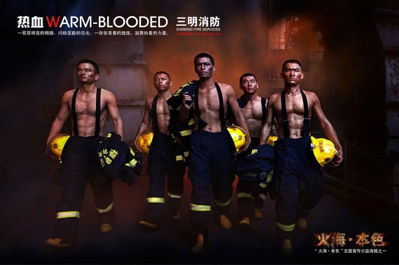 火海本色消防海报(一)