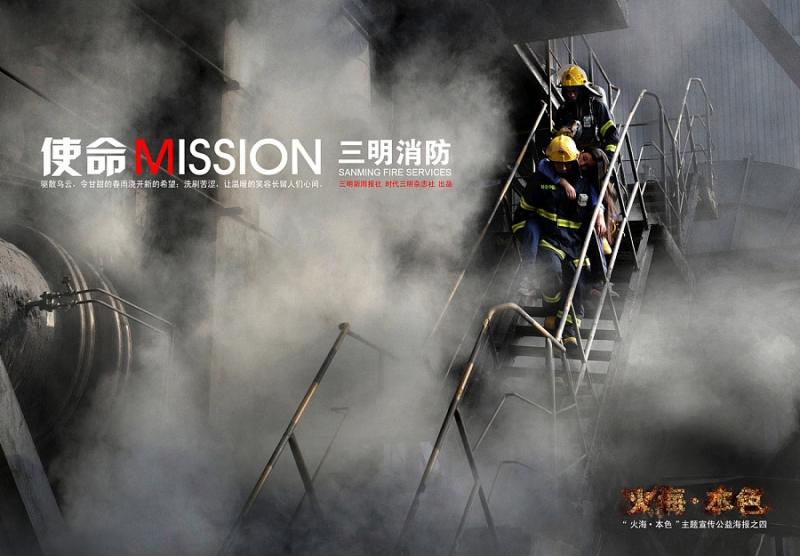 火海本色消防海报(四)