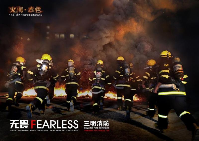 火海本色消防海报(五)