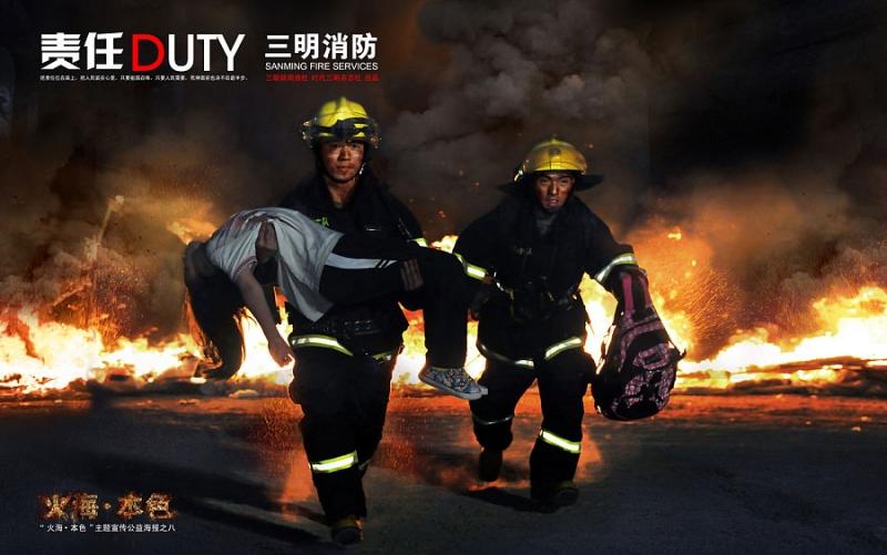 火海本色消防海报(八)