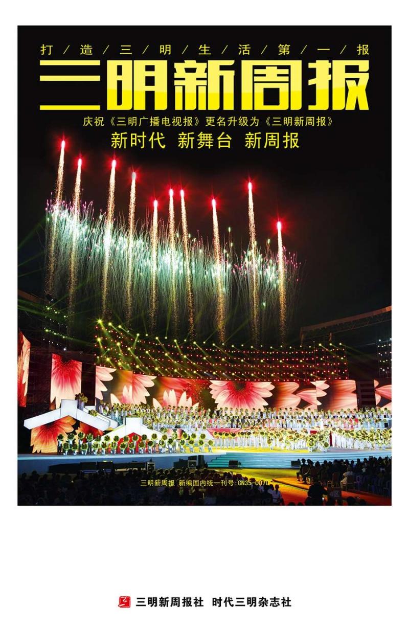 三明新周报形象海报(一)