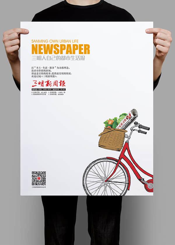 三明新周报形象海报