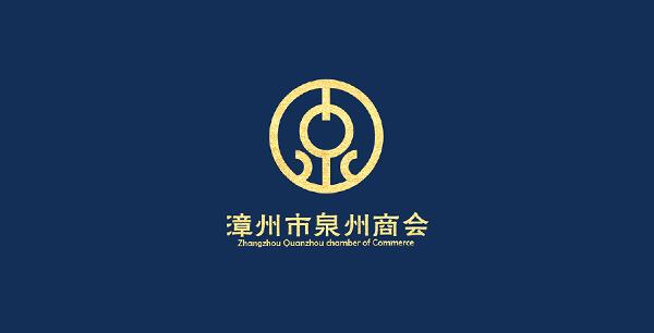 漳州市泉州商会