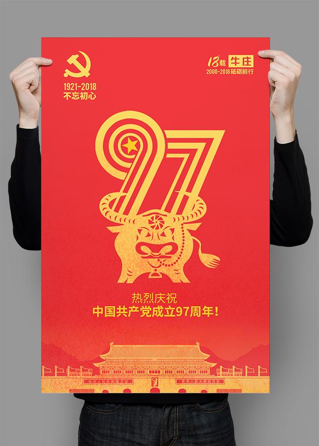 牛庄七一海报
