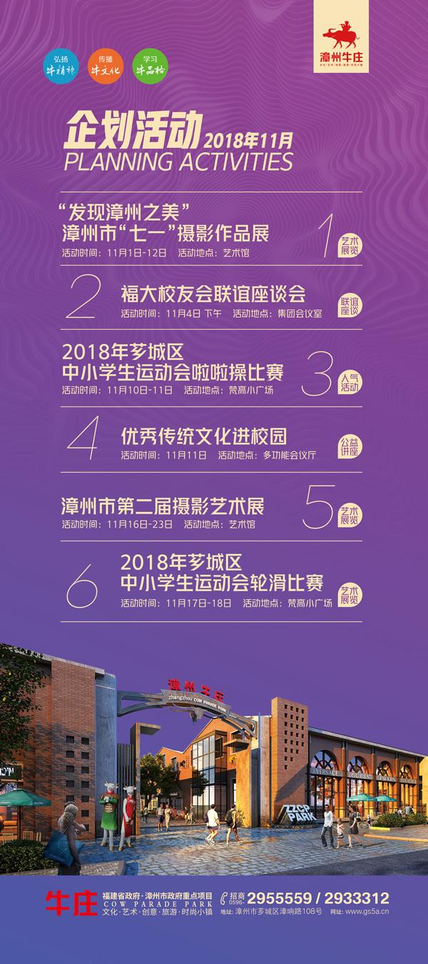 漳州牛庄企划部活动展架