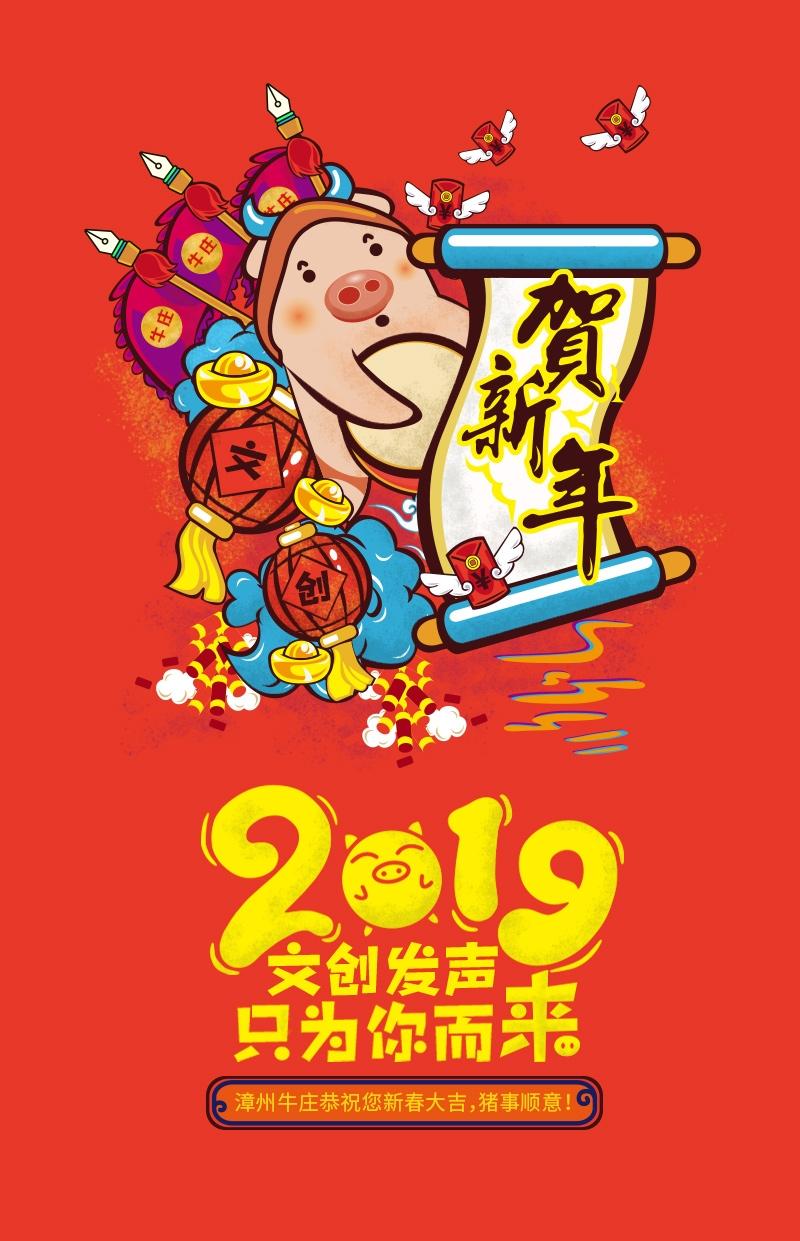 漳州牛庄春节海报